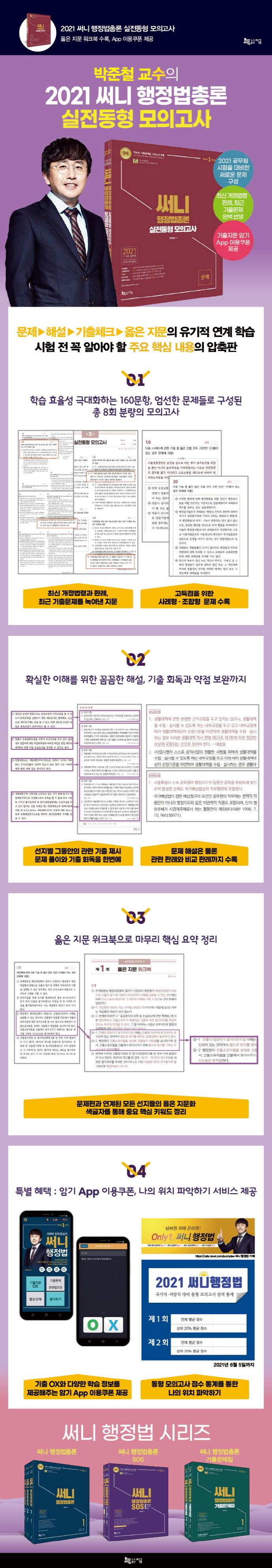 써니 행정법총론 실전동형 모의고사(2021)(전2권) 도서 상세이미지