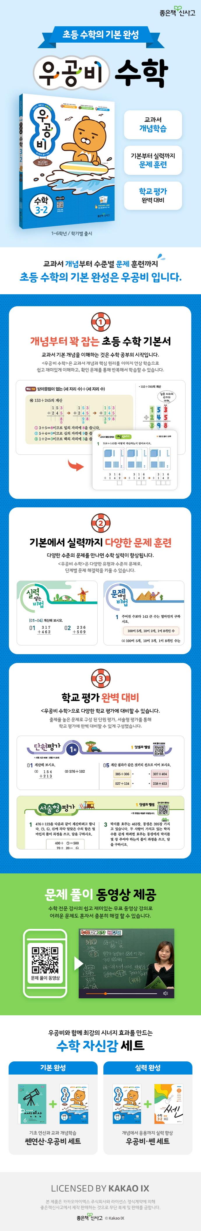 초등 수학 3-2(2019)(우공비) 도서 상세이미지