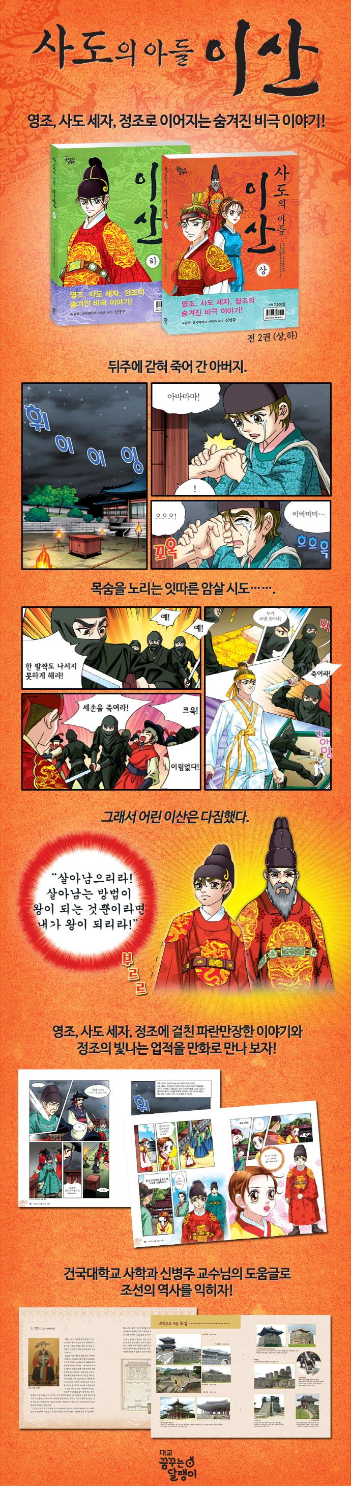 사도의 아들 이산(상) 도서 상세이미지