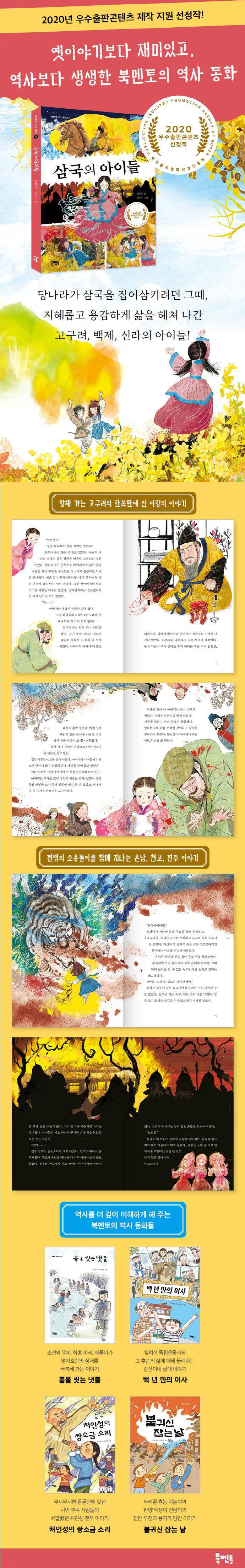 삼국의 아이들(북멘토 가치동화 39) 도서 상세이미지