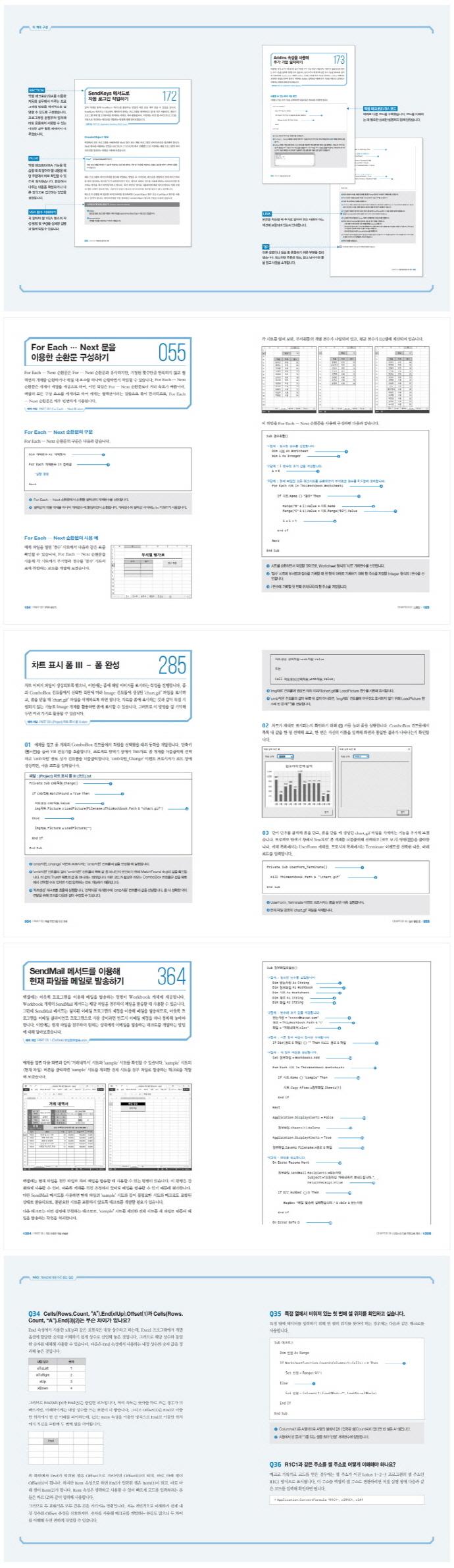 엑셀 2016 매크로 & VBA 바이블 도서 상세이미지