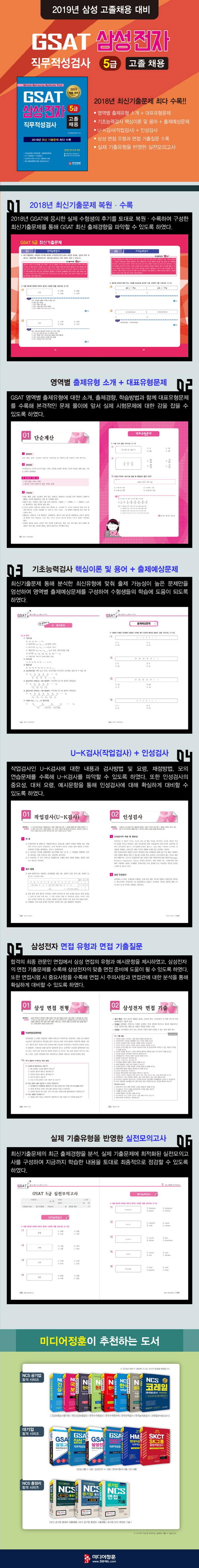 GSAT 5급 삼성전자 직무적성검사 고졸채용(2019) 도서 상세이미지