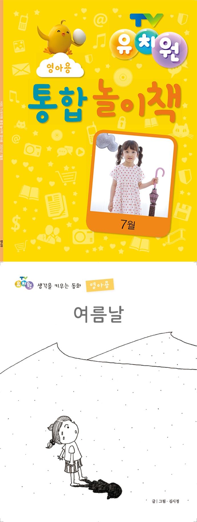 TV 유치원 콩다콩 영아용(2021년 7월호) 도서 상세이미지
