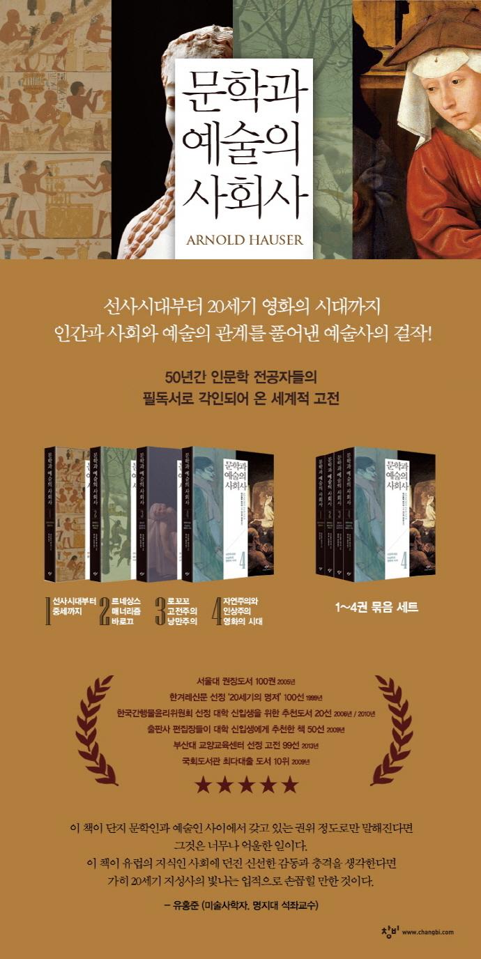 문학과 예술의 사회사 세트(개정판 2판)(전4권) 도서 상세이미지