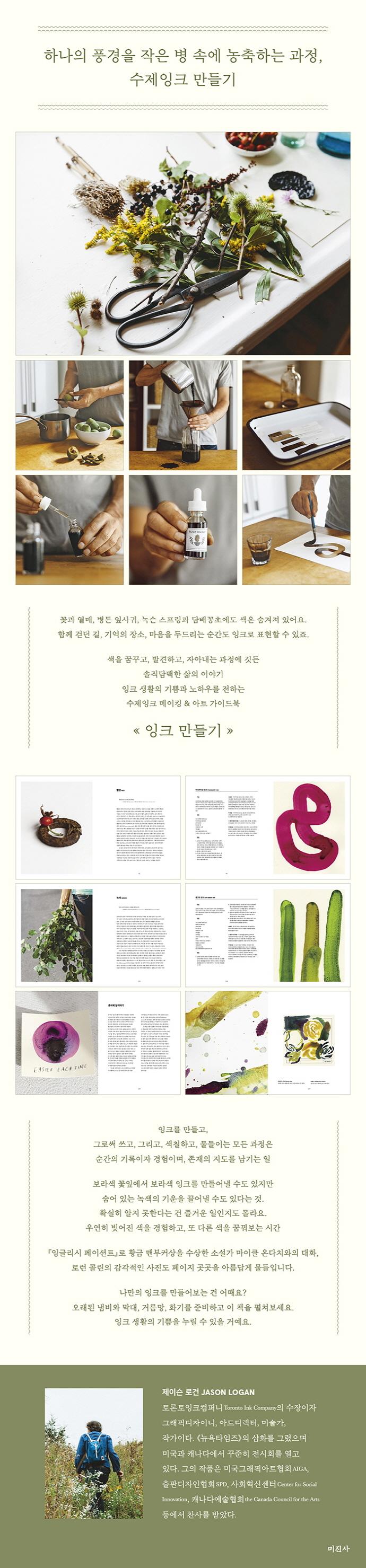 잉크 만들기: MAKE INK(양장본 HardCover) 도서 상세이미지