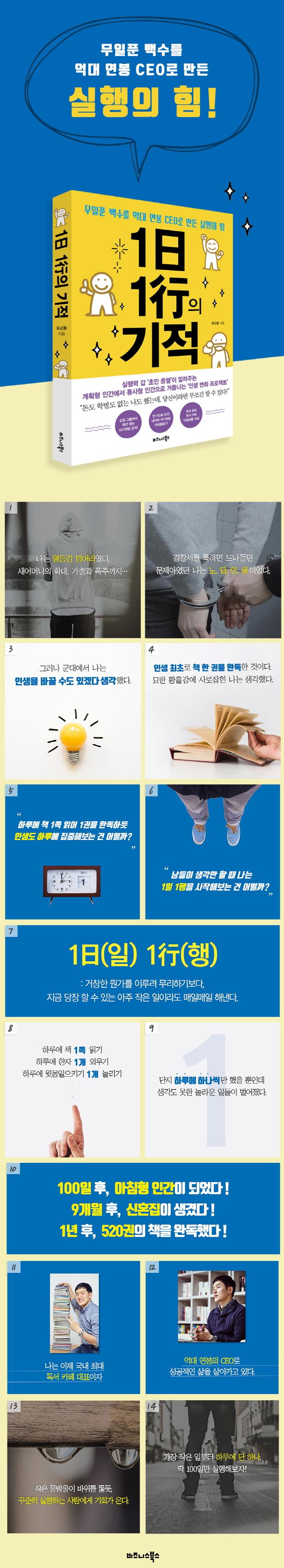 1일 1행의 기적 도서 상세이미지