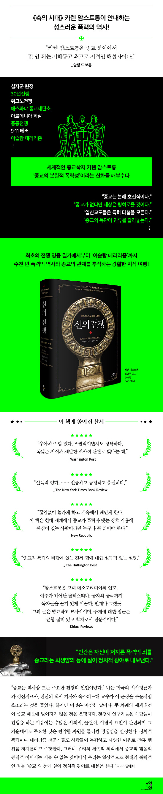 신의 전쟁(양장본 HardCover) 도서 상세이미지