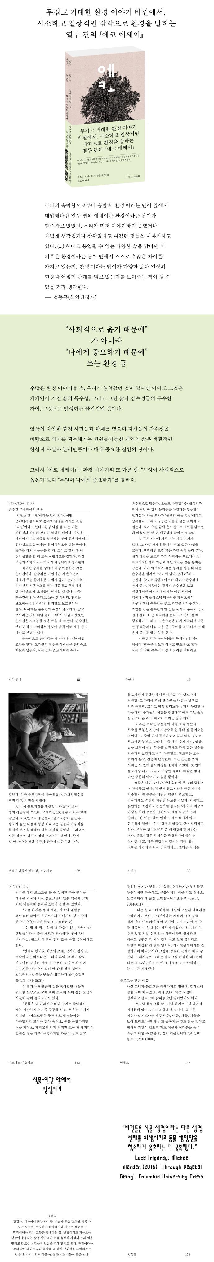 에코 에쎄이(텍스트 프레스와 친구들 총서 1) 도서 상세이미지