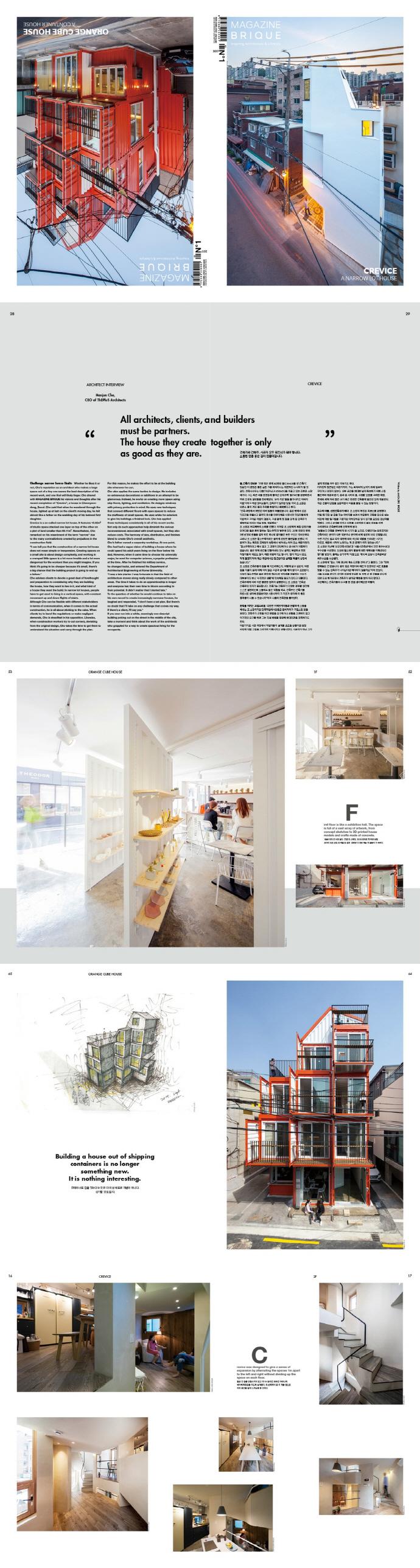 Magazine Brique(매거진 브리크)(2017. No.1) 도서 상세이미지