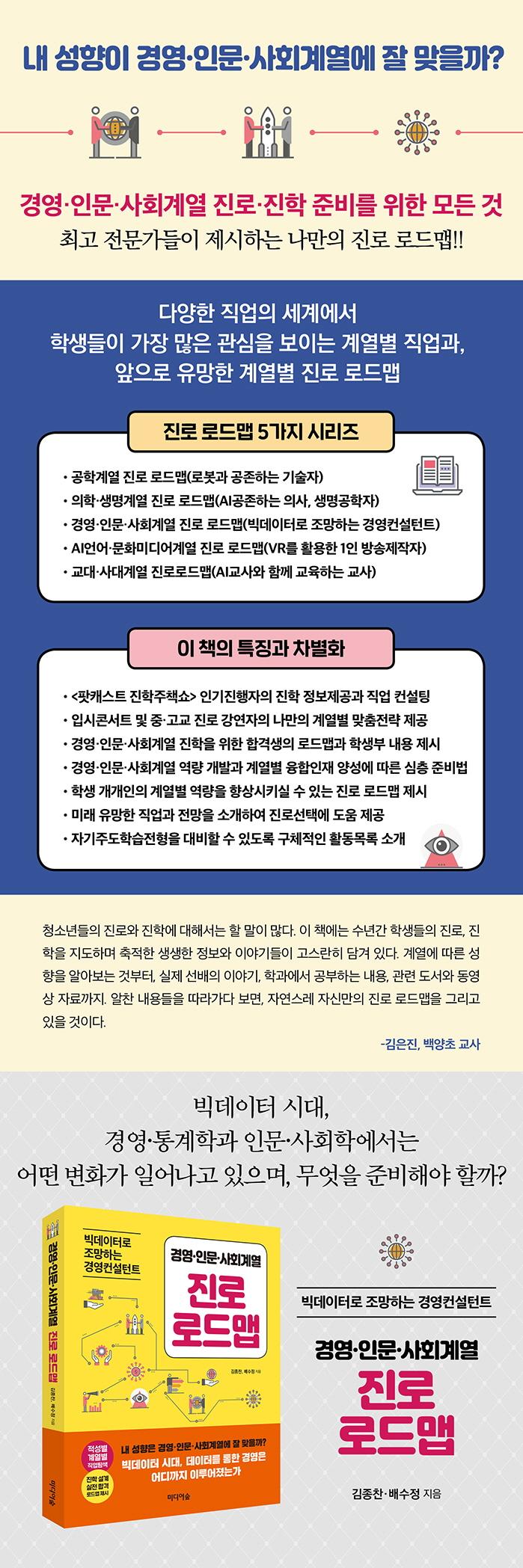 진로 로드맵(경영·인문·사회계열) 도서 상세이미지