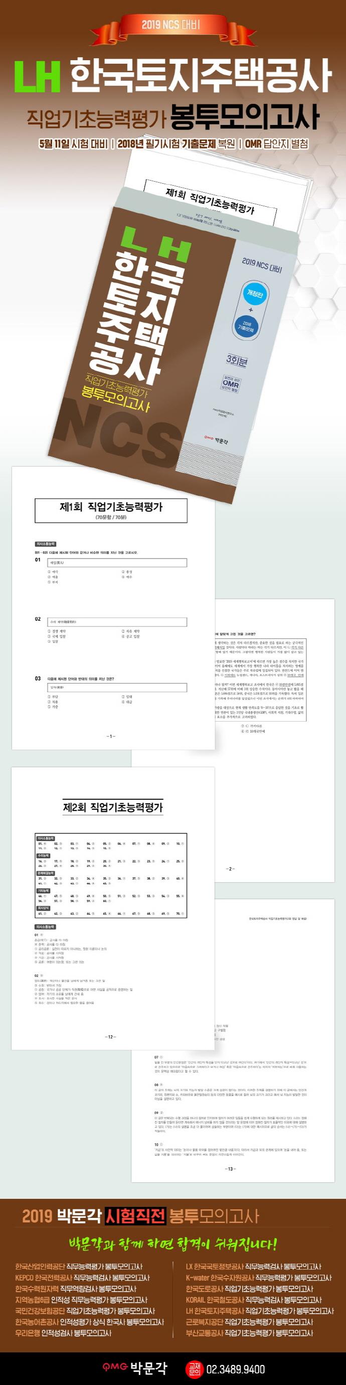 LH한국토지주택공사 직업기초능력평가 봉투모의고사(2019)(NCS) 도서 상세이미지