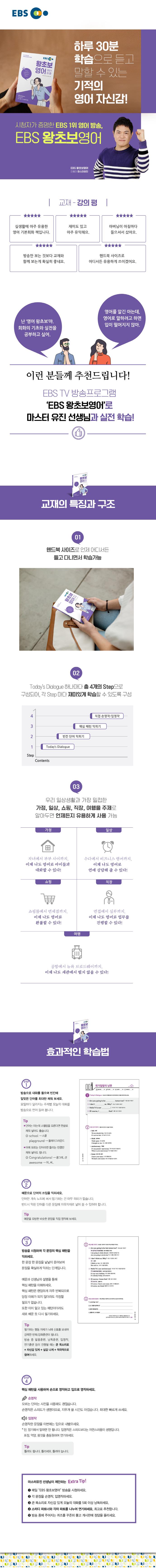 EBS 왕초보영어(하)(2021) 도서 상세이미지