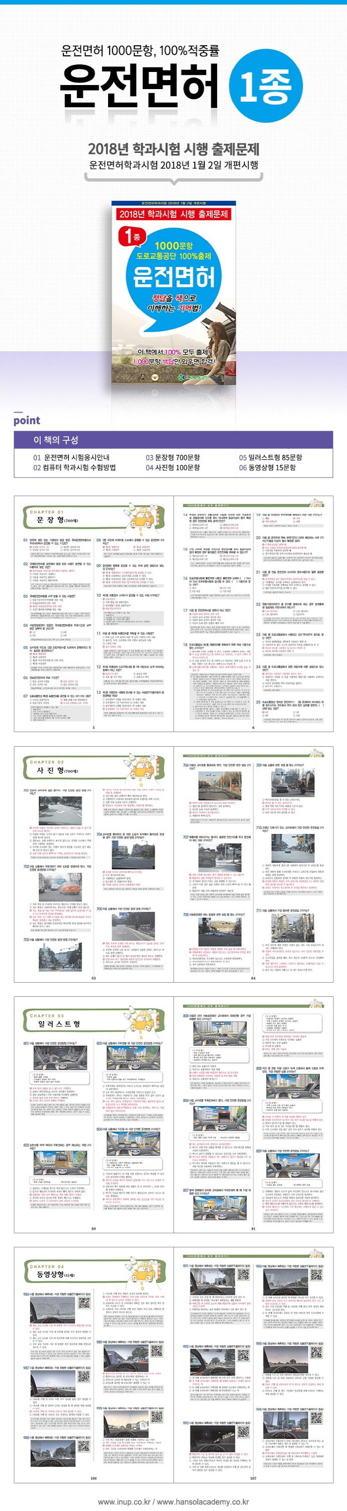 운전면허 1종 1000문항 도로교통공단 100% 출제(2018)(8절) 도서 상세이미지
