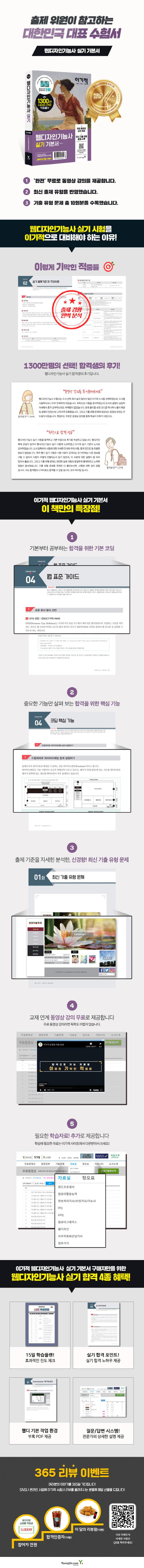 웹디자인기능사 실기 기본서(이기적) 도서 상세이미지