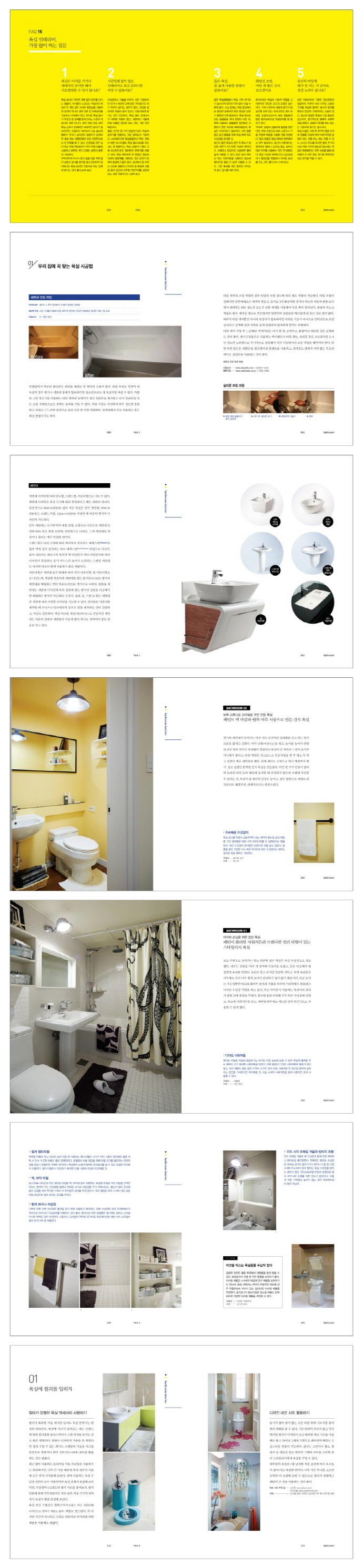 욕실 인테리어 - 인터넷교보문고