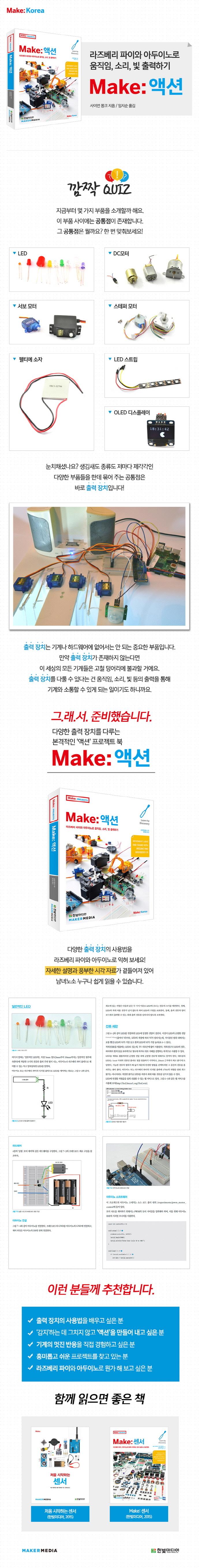 Make: 액션 도서 상세이미지
