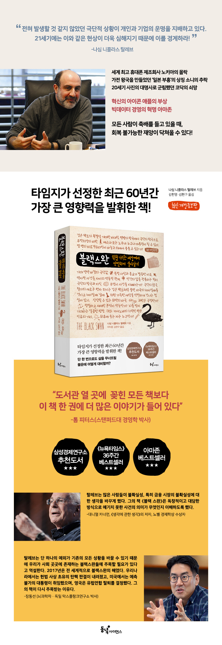 블랙 스완(개정증보판) 도서 상세이미지