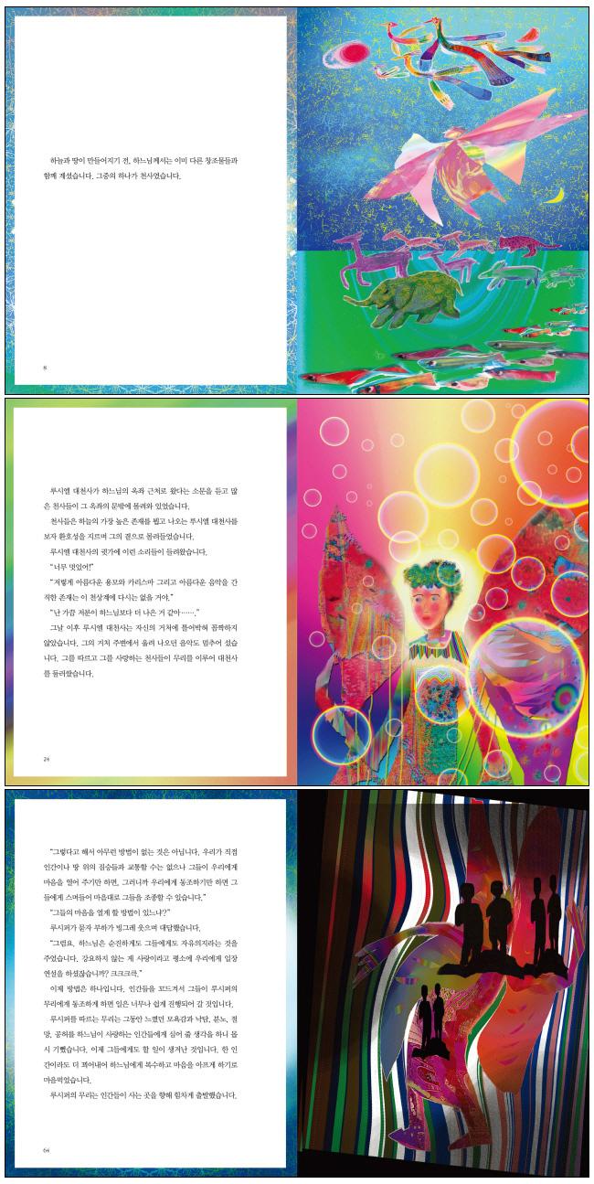 천사(공지영이 들려주는 성서 속 인물 이야기 00) 도서 상세이미지