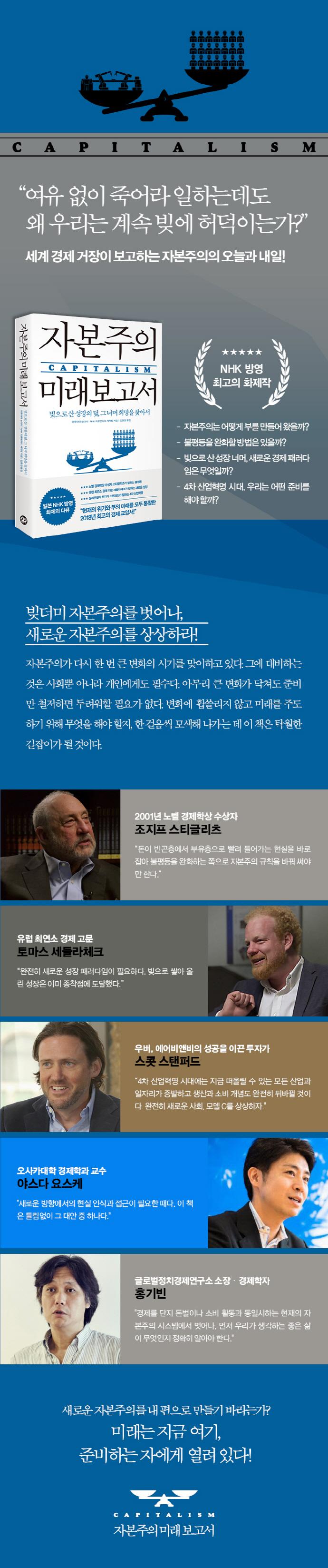 자본주의 미래 보고서 도서 상세이미지