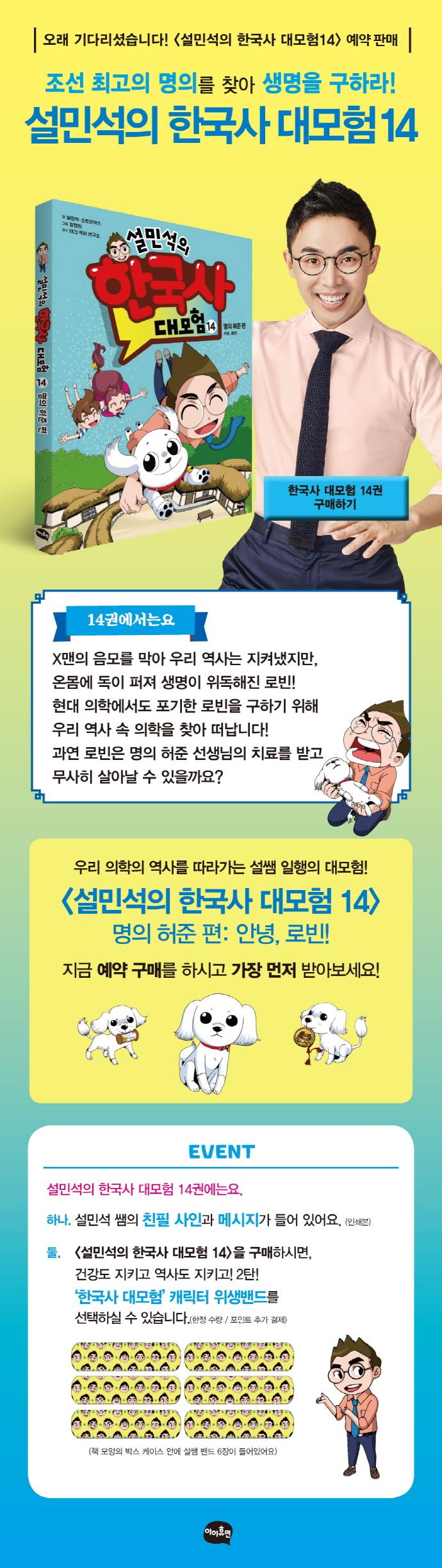 설민석의 한국사 대모험. 14 도서 상세이미지