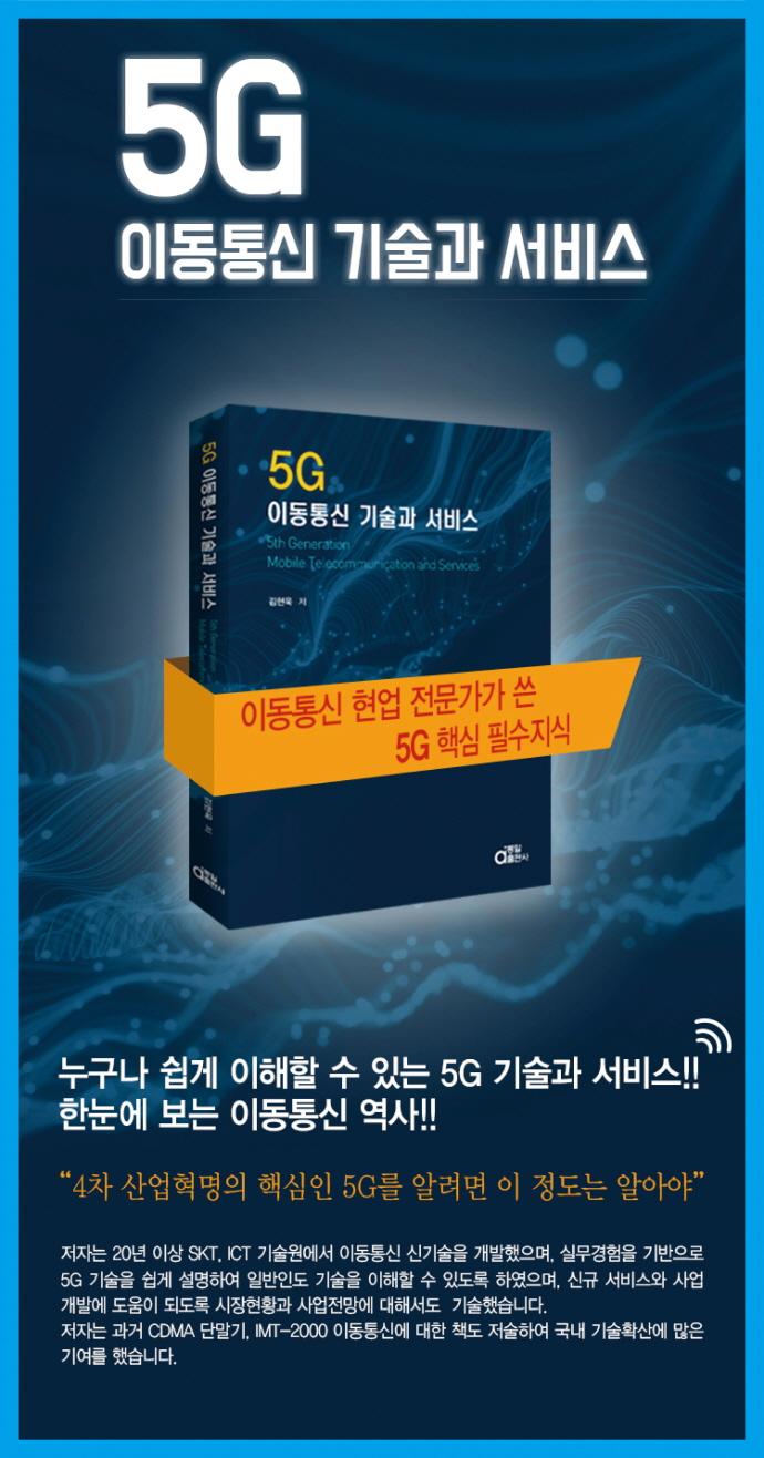 5G 이동통신 기술과 서비스 도서 상세이미지