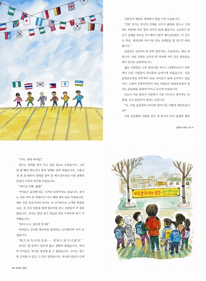 몽당분교 올림픽(파랑새 사과문고 85) 도서 상세이미지