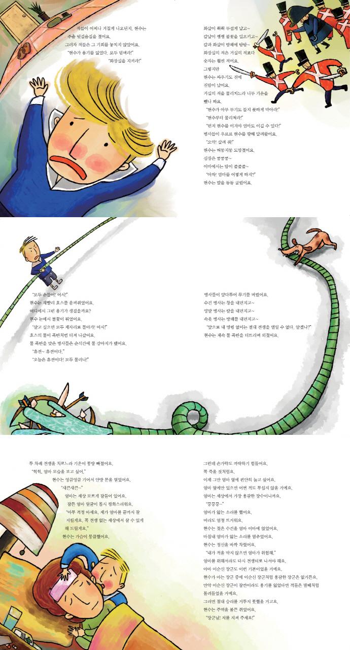 시끌벅적 청소 전쟁(이종은 동화 시리즈 2)(양장본 HardCover) 도서 상세이미지