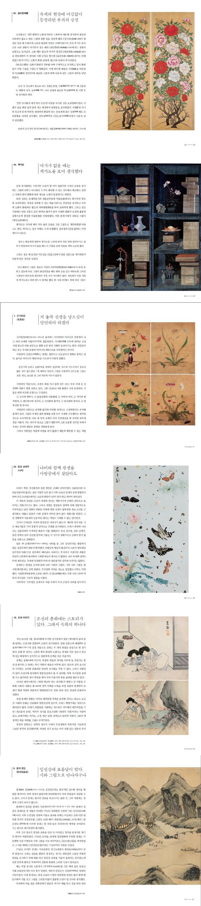 명작순례(유홍준의 미를 보는 눈 2) 도서 상세이미지