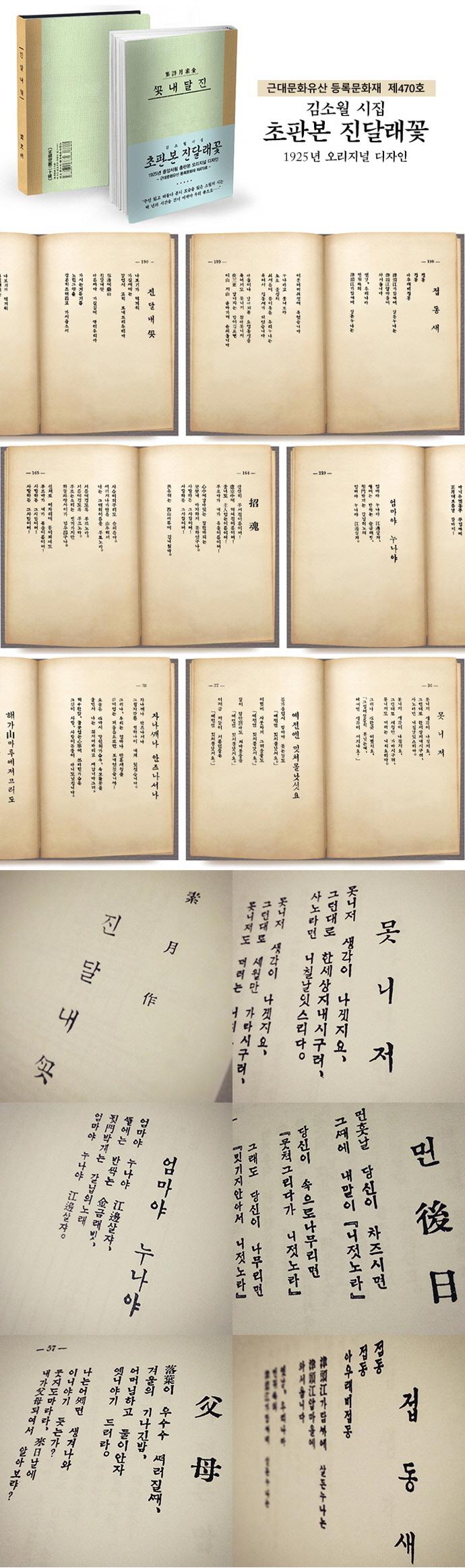 초판본 진달래꽃(양장본 HardCover) 도서 상세이미지