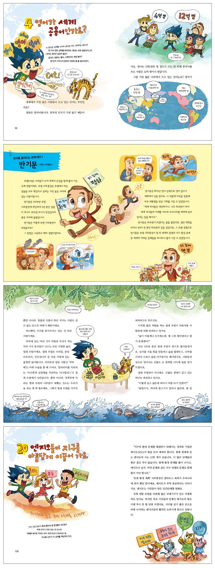 세계리더를 꿈꾸는 어린이가 알아야 할 20가지(채우리지식 100배 15) 도서 상세이미지