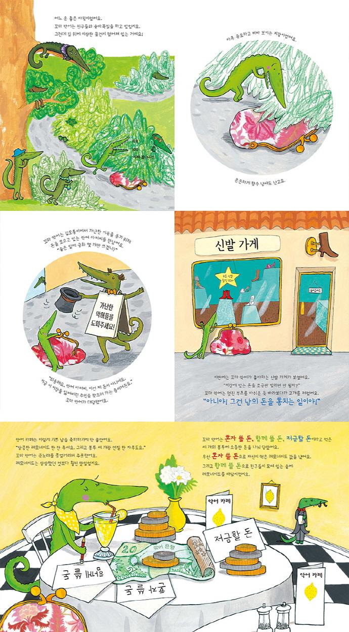 꼬마 악어의 지갑(물고기 그림책 12)(양장본 HardCover) 도서 상세이미지