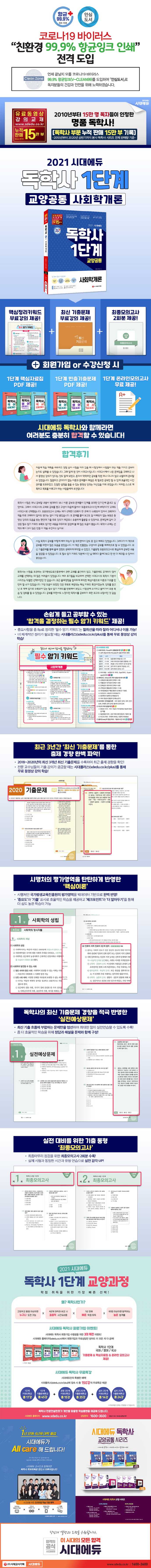 사회학개론 교양공통(독학사 1단계)(2021)(시대에듀)(11판) 도서 상세이미지
