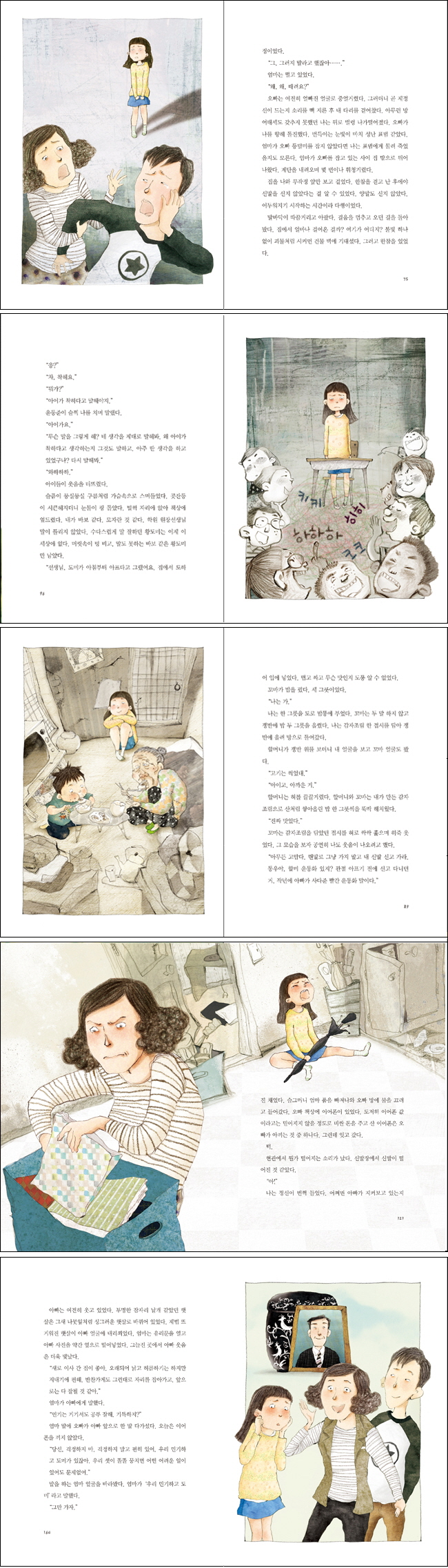 그 집에서 생긴일(아이앤북 문학나눔 7) 도서 상세이미지
