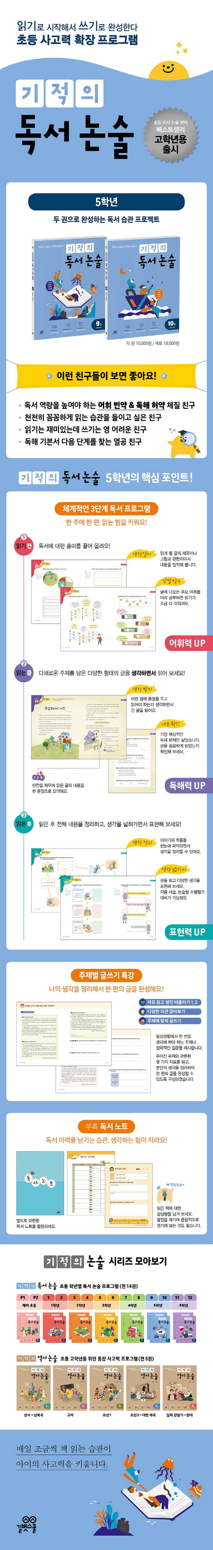기적의 독서논술 5학년 세트(9-10권) 도서 상세이미지