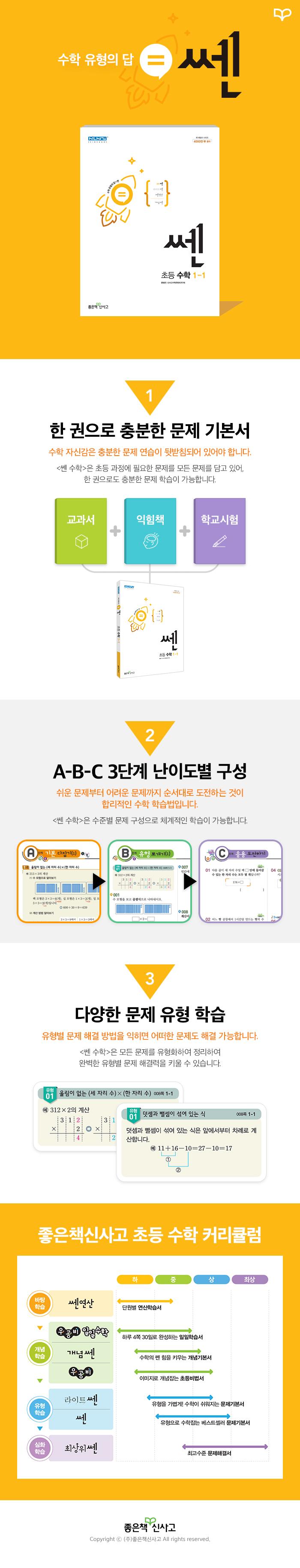 쎈 초등 수학 6-1(2022) 도서 상세이미지