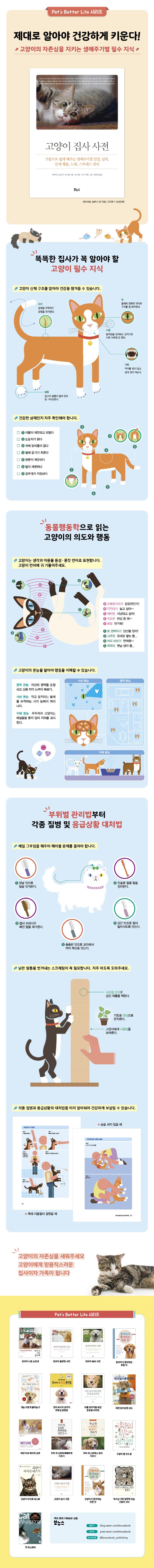 고양이 집사 사전(Pet's Better Life 시리즈) 도서 상세이미지