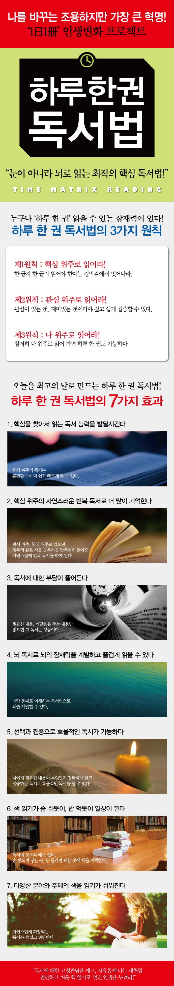 하루 한 권 독서법 도서 상세이미지