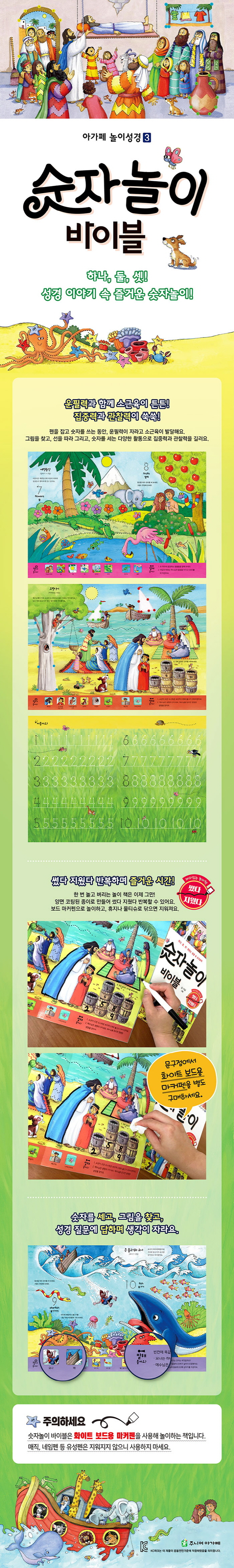숫자놀이 바이블(아가페 놀이성경 3) 도서 상세이미지