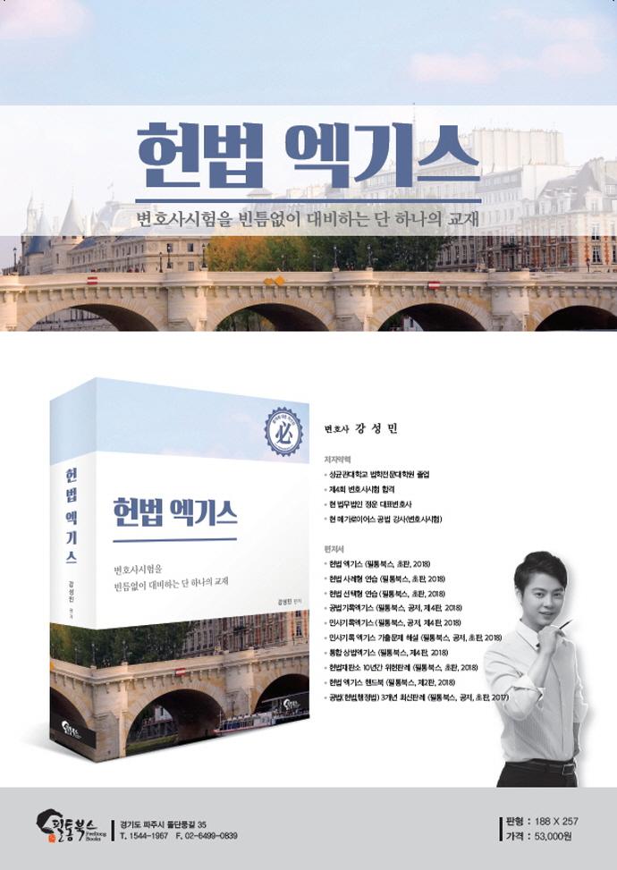 헌법 엑기스 도서 상세이미지