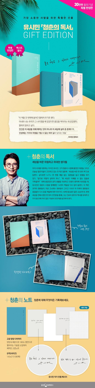 청춘의 독서(Gift Edition)(특별 한정판) 도서 상세이미지