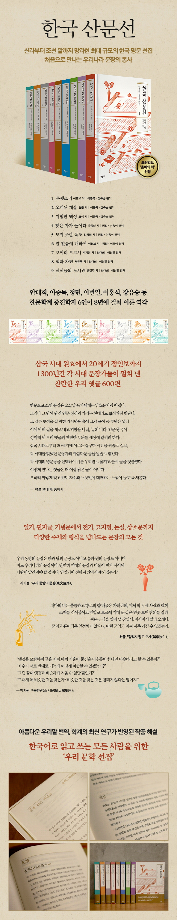 한국 산문선. 1(양장본 HardCover) 도서 상세이미지