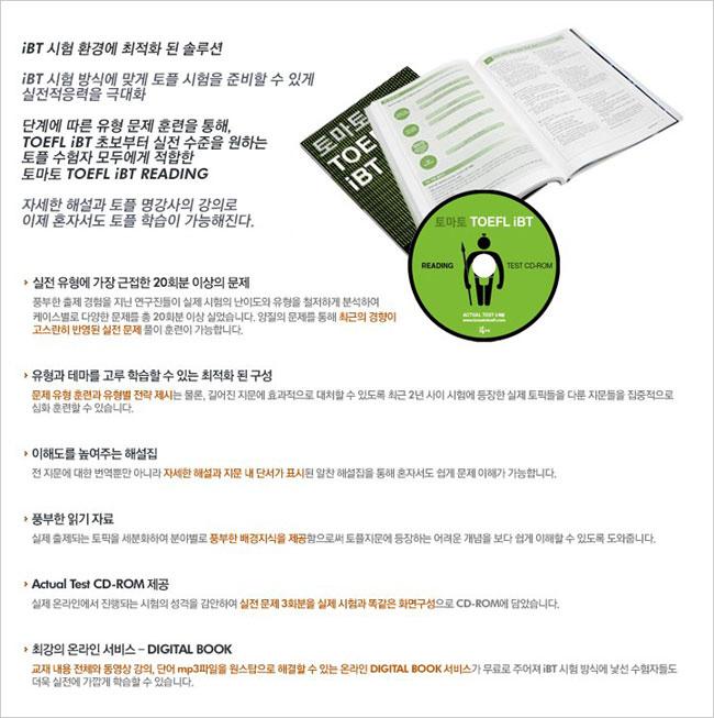 토마토 TOEFL IBT: READING(CD1장포함)(토마토 TOEFL iBT) 도서 상세이미지