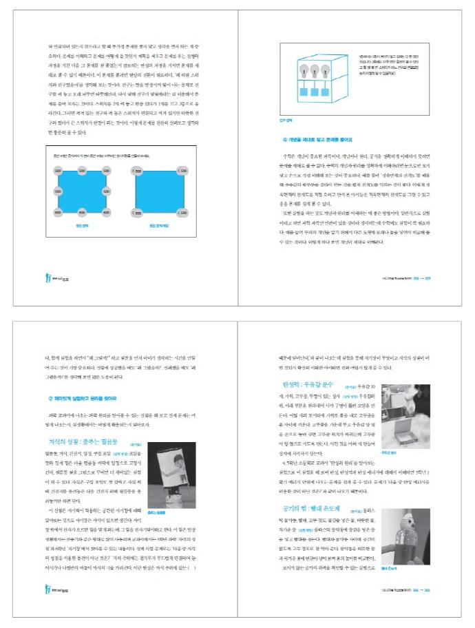 EBS 60분 부모: 똑똑한 학습 편 도서 상세이미지