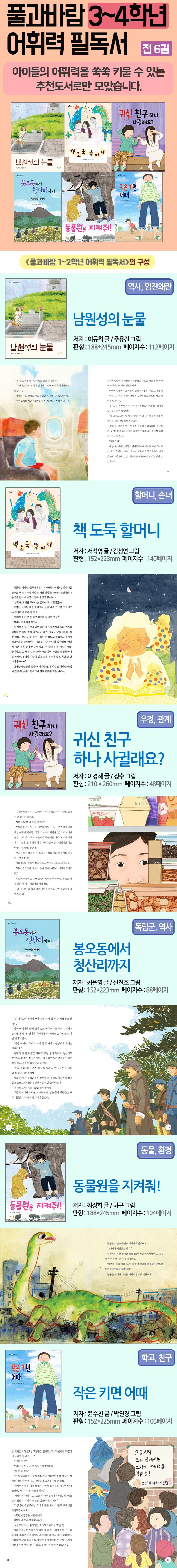 3-4학년 어휘력 필독서 세트(풀과바람)(전6권) 도서 상세이미지