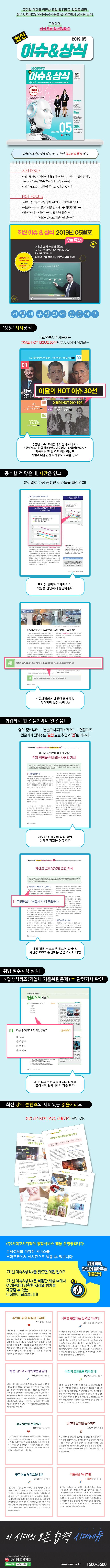 최신 이슈&상식(2019년 5월호 제147호) 도서 상세이미지