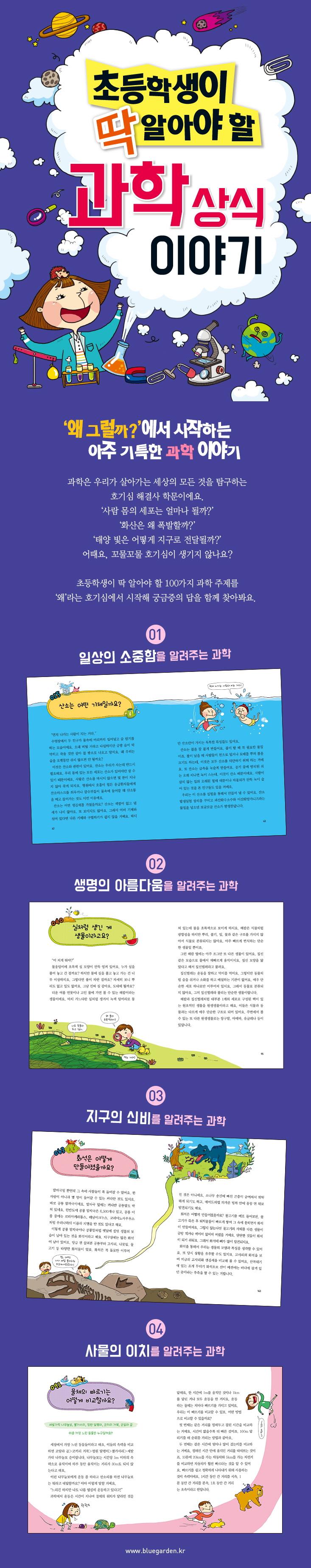 과학상식 이야기(초등학생이 딱 알아야 할)(맛있는공부 25) 도서 상세이미지