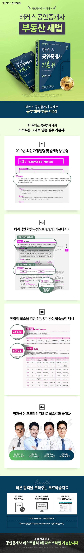 해커스 공인중개사 2차 기본서 부동산세법(2019) 도서 상세이미지