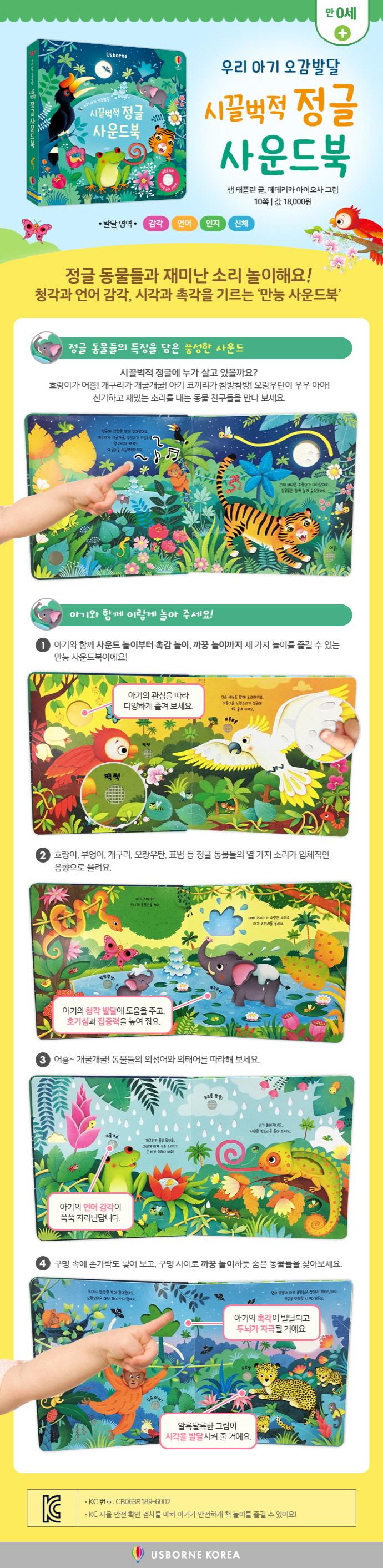 시끌벅적 정글 사운드북(우리 아기 오감발달) 도서 상세이미지