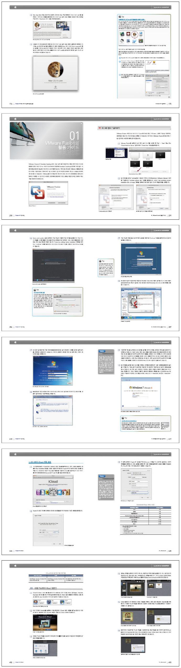 Mac OS X Lion 기본 활용 실무 테크닉(매킨토시 사용자를 위한) 도서 상세이미지