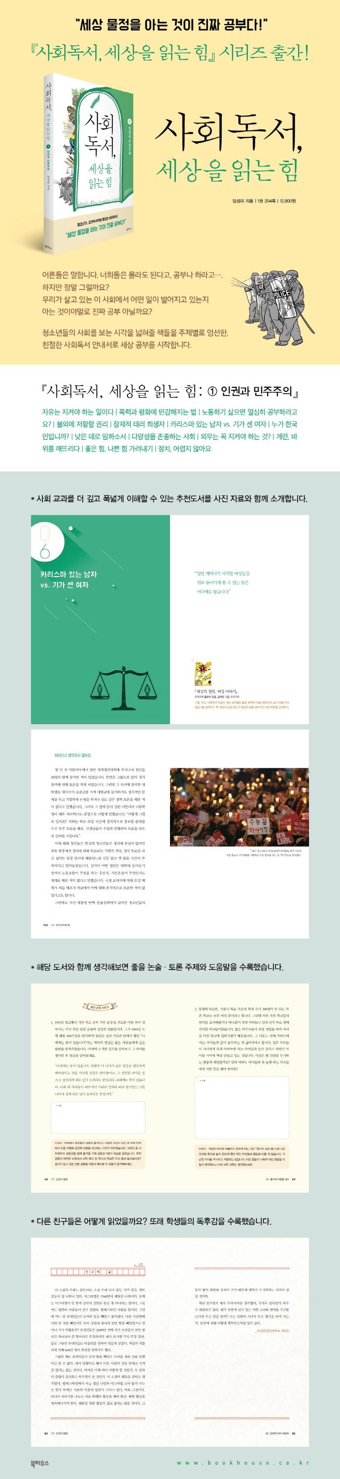 사회독서, 세상을 읽는 힘. 1: 인권과 민주주의 도서 상세이미지